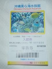153ちゅら海.jpg