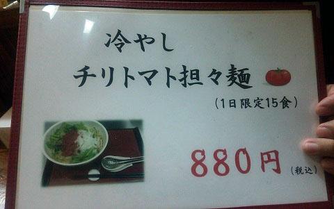 はつみ4.jpg
