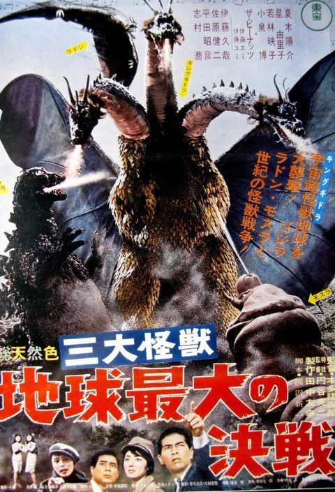 三大怪獣地球最大の決戦.jpg