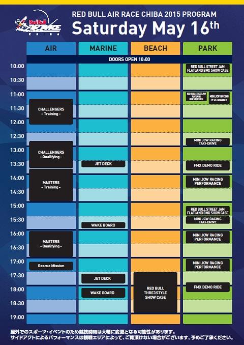 schedule_0516_1051.jpg